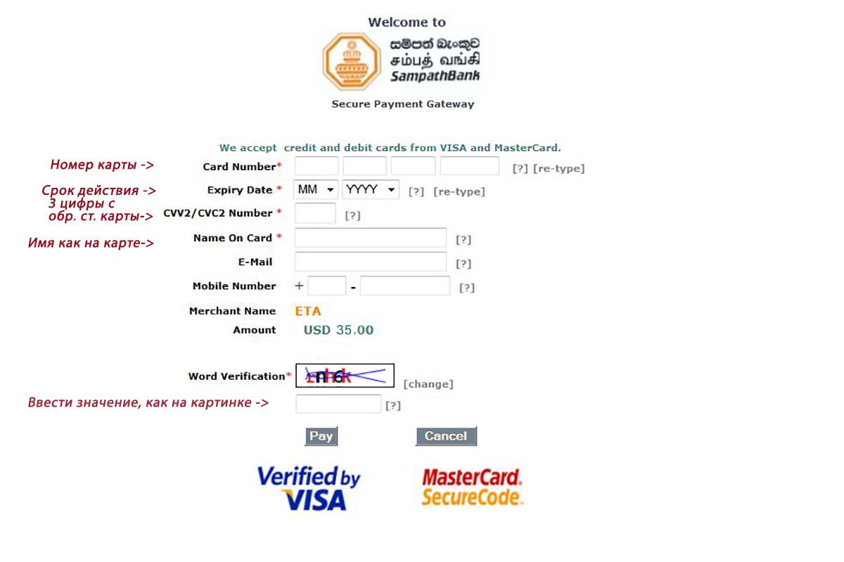 виза в Шри Ланку онлайн
