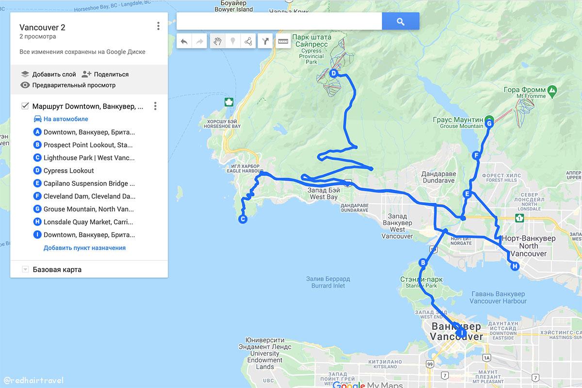 Ванкувер и Ванкувер Остров за 2 недели, маршрут