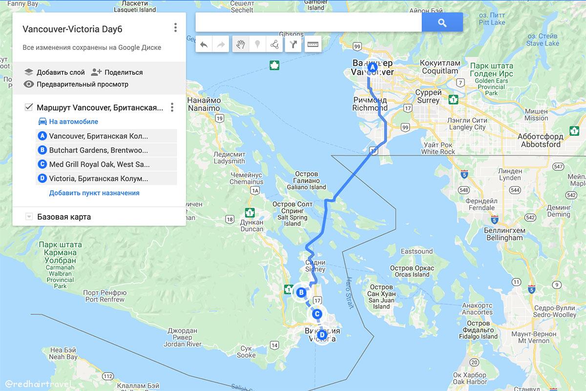 маршрут Ванкувер - Виктория