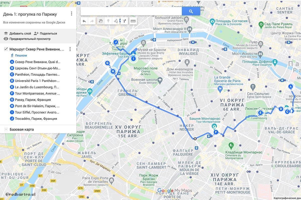 Прогулка по Парижу, карта